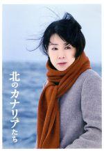 北のカナリアたち(通常)(DVD)