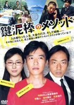 鍵泥棒のメソッド(通常)(DVD)