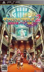 ダンジョントラベラーズ2 王立図書館とマモノの封印(ゲーム)
