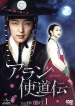 アラン使道伝-アランサトデン-DVD-SET1(三方背BOX、ブックレット付)(通常)(DVD)