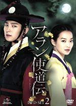 アラン使道伝-アランサトデン-DVD-SET2(三方背BOX、ブックレット付)(通常)(DVD)