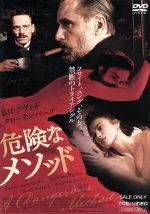 危険なメソッド(通常)(DVD)