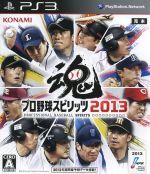 プロ野球スピリッツ2013(ゲーム)