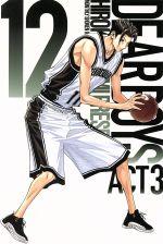 DEAR BOYS ACT3(12)(マガジンKC)(少年コミック)