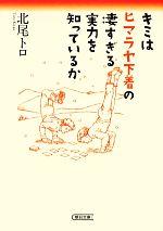 キミはヒマラヤ下着の凄すぎる実力を知っているか(朝日文庫)(文庫)