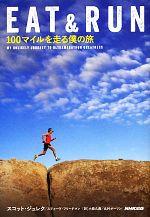 EAT&RUN 100マイルを走る僕の旅(単行本)
