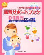 保育サポートブック0・1歳児クラスの教育 指導計画から保育ドキュメンテーションまで(PriPriブックス)(CD-ROM1枚付)(単行本)