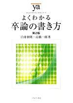 よくわかる卒論の書き方 第2版(やわらかアカデミズム・〈わかる〉シリーズ)(単行本)