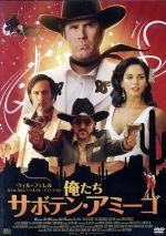 俺たちサボテン・アミーゴ(通常)(DVD)