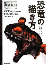 恐竜の描き方 ドラゴン&クリーチャーのファンタジー表現にも応用できる(単行本)