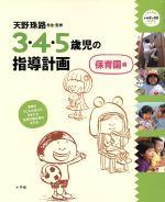 天野珠路先生・監修「3・4・5歳児の指導計画 保育園編」(教育技術MOOK )(単行本)