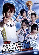 舞台 弱虫ペダル 箱根学園篇-眠れる直線鬼-(通常)(DVD)
