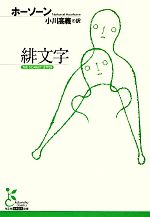 緋文字(光文社古典新訳文庫)(文庫)