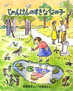 じゃんけんのすきな女の子(キッズ文学館)(児童書)