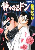 静かなるドン(106)(マンサンC)(大人コミック)