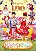 NHKおかあさんといっしょ 最新ソングブック おめでとうを100回(通常)(DVD)