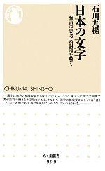 日本の文字 「無声の思考」の封印を解く(ちくま新書)(新書)