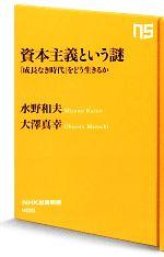 資本主義という謎 「成長なき時代」をどう生きるか(NHK出版新書)(新書)