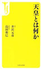 天皇とは何か(宝島社新書)(新書)