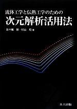 流体工学と伝熱工学のための次元解析活用法(単行本)