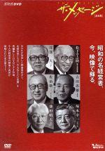 ザ・メッセージ 6巻セット+特典映像((外箱付))(通常)(DVD)