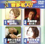 嘘の花/遠きふるさと/大阪恋歌/冬すずめ(通常)(DVD)