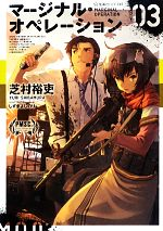 マージナル・オペレーション(星海社FICTIONS)(03)(単行本)