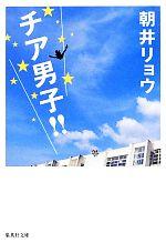 チア男子!!(集英社文庫)(文庫)
