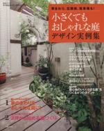 小さくてもおしゃれな庭デザイン実例集