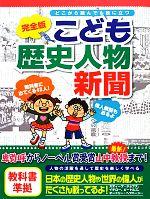 完全版 こども歴史人物新聞(児童書)