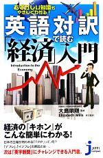 むずかしい知識がやさしくわかる!英語対訳で読む「経済」入門 Introduction to the Economy(じっぴコンパクト新書)(新書)