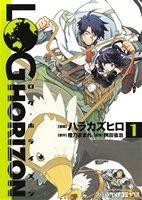 ログ・ホライズン(1)(ファミ通クリアC)(大人コミック)
