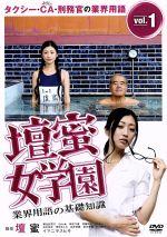 壇蜜女学園 業界用語の基礎知識 Vol.1 ~タクシー・CA・刑務官の業界用語~(通常)(DVD)