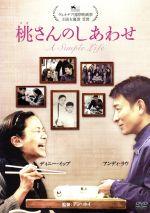 桃(タオ)さんのしあわせ(通常)(DVD)