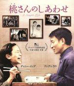 桃(タオ)さんのしあわせ スペシャル・エディション(Blu-ray Disc)(BLU-RAY DISC)(DVD)