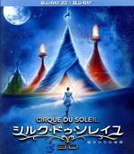 シルク・ドゥ・ソレイユ 彼方からの物語 3D&2Dブルーレイセット(Blu-ray Disc)(BLU-RAY DISC)(DVD)