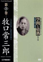 学問と情熱 第4期 第33巻 牧口常三郎 個人向DVD(通常)(DVD)