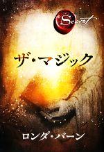 ザ・マジック(単行本)