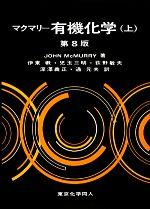マクマリー 有機化学 第8版(上)(単行本)