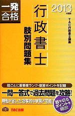 行政書士肢別問題集(2013年度版)(単行本)