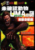 未確認動物UMAの謎 珍獣奇獣編(ほんとうにあった!?世界の超ミステリー4)(児童書)