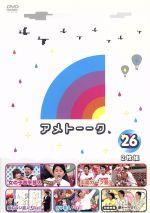 アメトーーク!DVD(26)(通常)(DVD)