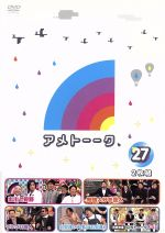 アメトーーク!DVD(27)(通常)(DVD)