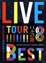 KANJANI∞ LIVE TOUR!!8EST~みんなの想いはどうなんだい?僕らの想いは無限大!!~(初回限定版)(三方背ケース、特典DVD2枚、ブックレット付)(通常)(DVD)
