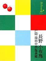 長野・小布施・戸隠・湯田中渋温泉郷(ココミル中部6)(単行本)