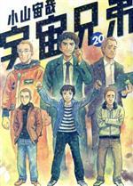 宇宙兄弟(20)(モーニングKC)(大人コミック)