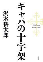 キャパの十字架(単行本)