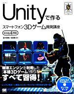 Unityで作るスマートフォン3Dゲーム開発講座 Unity4対応(DVD付)(単行本)