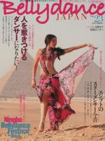 ベリーダンス・ジャパン (イカロスMOOK)(Vol.23)(単行本)