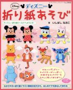 ディズニー折り紙あそび(レディブティックシリーズ3532)(単行本)